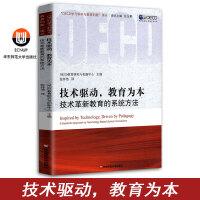正版书籍技术驱动,教育为本:技术革新教育的系统办法 张怀浩译OECD学习科学与教育创新 教育理论及办法教师用书华东师范