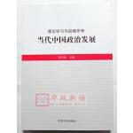正版现货 理论学习与战略思考―当代中国政治发展 中国方正出版社9787517403661