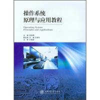 【二手书9成新】 操作系统原理与应用教程 苏庆刚 上海交通大学出版社 9787313079763