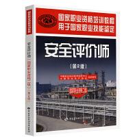 安全评价师(国家职业资格二级)(第二版)―国家职业资格培训教程