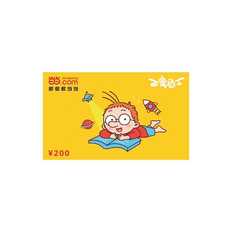 当当卡通卡--百变马丁200元 新版当当礼品卡-实体卡,免运费,热销中!
