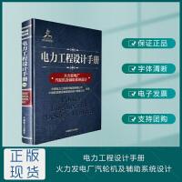 电力工程设计手册 火力发电厂汽轮机及辅助系统设计