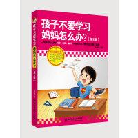 孩子不爱学习,妈妈怎么办(第2版)(一部彻底解决孩子贪玩、厌学、偏科、不爱写作业、惧怕考试的教子宝典!)