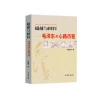 超越与回归--毛泽东的心路历程
