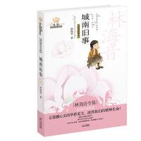 美冠纯美阅读书系:城南旧事――林海音专集