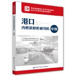 港口内燃装卸机械司机(中级 )