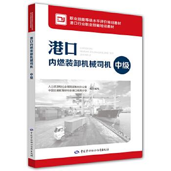 港口内燃装卸机械司机(中级 ) 适用于港口主体工种职业技能等级认证