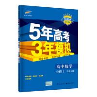 曲一线 高中数学 必修5 北师大版 2021版高中同步 5年高考3年模拟 五三