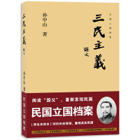 """三民主义(""""国父""""孙中山立国正典,原生态民国范儿,从威权通往宪政的现实之路)"""
