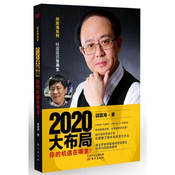 """2020大布局 中国经济如何""""弯道超车""""? 消费升级、人工智能来袭,如何抓住机遇? 趁科技改变你之前,你需要了解未来将发生什么"""