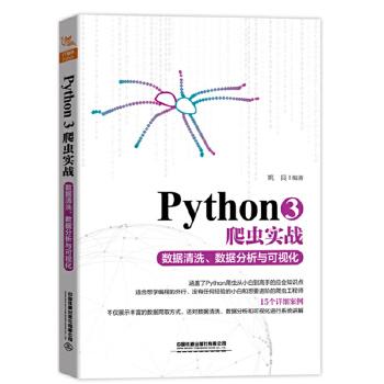 Python3爬虫实战:数据清洗、数据分析与可视化 Python3爬虫实战、数据清洗、数据分析、可视化、从入门到精通