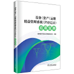 设备(资产)运维精益管理系统(PMS2.0)应用宝典