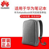 华为笔记本双肩包原装正品时尚简约适用于15.6英寸笔记本MateBook系列电脑包