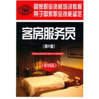 客房服务员(第二版)(初级)―国家职业资格培训教程