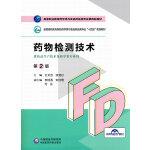 药物检测技术(第2版)(高等职业教育药学类与食品药品类专业第四轮教材)