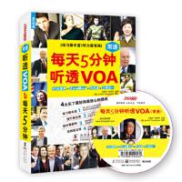 【二手旧书8成新】每天5分钟听透VOA(常速(附 方振宇,张西环 9787511013613