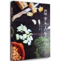 【二手旧书8成新】恋食人生 沈倩如,杨惠瑜 9787108051080