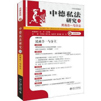 中德私法研究(15): 民商合一与分立 【新书店购书无忧有保障】