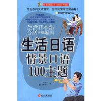 生活日语情景口语100主题