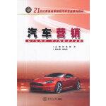 汽车营销(21世纪普通高等院校汽车专业系列教材)
