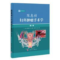 陈惠祯妇科肿瘤手术学(第3版)