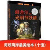 凯迪克大奖绘本:泥巴人&赫舍尔和光明节妖精(精装共2册)(奇想国童书)