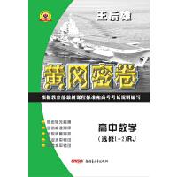 黄冈密卷高中数学(选修1-2)配人教版17