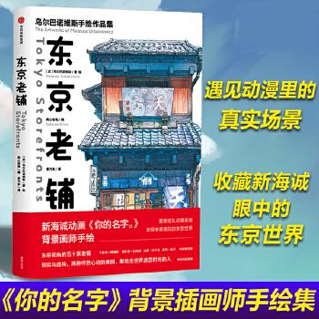 东京老铺 新海诚动画《你的名字。》背景插画师手绘!五十家东京老铺,现实与虚构,两种怦然心动的美丽。重新巡礼动漫圣地,发现未曾遇见的东京世界。