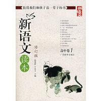 新语文读本:高中卷1-修订版