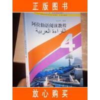"""阿拉伯语阅读教程(4)/普通高等教育""""十一五""""*规划教材・【旧书珍藏品】"""