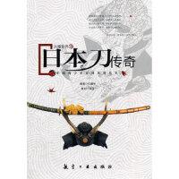 青少年百科:日本刀传奇许耀华9787802439252中航书苑文化传媒(北京)有限公司