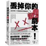 预售正版 原版进口书 D?B?吉尔《丢掉你的烂剧本! ──故事不NG!一下笔就能写的43个关键技巧》典藏艺术家庭
