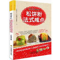 超简单的松饼粉法式咸点(用松饼粉轻松做出70种每个人都会喜爱的法式幸福点心.)