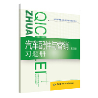 汽车配件与营销(第三版)习题册