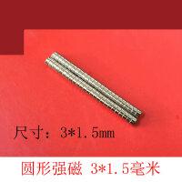 强力磁铁 吸铁石 强磁 铁氧体 硼磁 圆形磁铁 圆型 50粒装