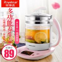 荣事达(Royalstar)养生壶1.5L YSH1563C多功能电热水壶高硼硅玻璃壶触控式煎药壶花茶器煲茶壶烧水壶