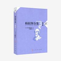 【人民出版社】柏拉图全集[增订版] 10