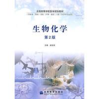 【二手旧书8成新】生物化学(2版(含 赵宝昌 9787040254174