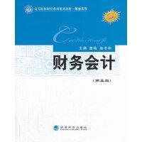 【二手旧书8成新】财务会计(第五版 盖地 等 9787514135329