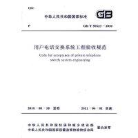 用户电话交换系统工程验收规范 GB/T50623-2010