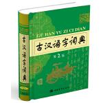 2012 古汉语字词典(第2版)