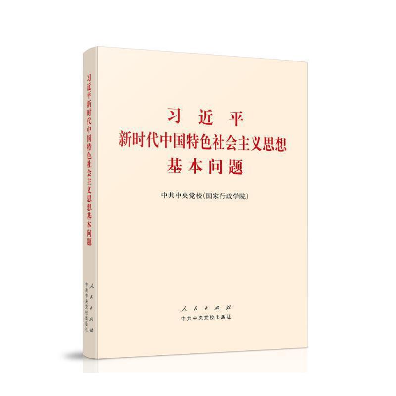 习近平新时代中国特色社会主义思想基本问题    团购电话:4001066666转6