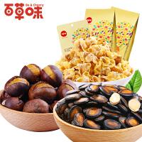 百草味炒货组合450g   200g话梅西瓜子+120g笑口板栗+130g黄金豆