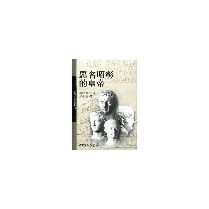 恶名昭彰的皇帝-罗马人的故事7 台湾原版 盐野七生 三民书局