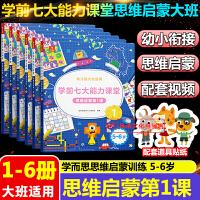 全6册七大能力课堂思维启蒙第一课123456册幼儿园大班适用5-6岁