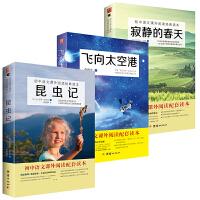 飞向太空港+寂静的春天+昆虫记 新课标必读书目(八年级上)共3册