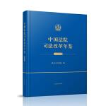 中国法院司法改革年鉴(2013年卷)