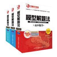 模型解题法 高中 数学 物理 化学 全套 清华同方出版社