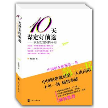 10天谋定好前途—职业规划实操手册