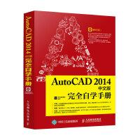AutoCAD 2014中文版完全自学手册